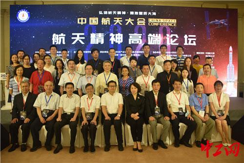 菲娱3注册:2020年中国航天大会航天精神