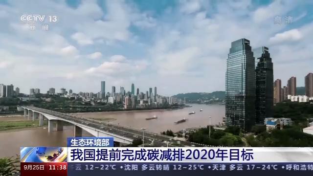 百事注册:生态环境部:中国提前完成碳减排2