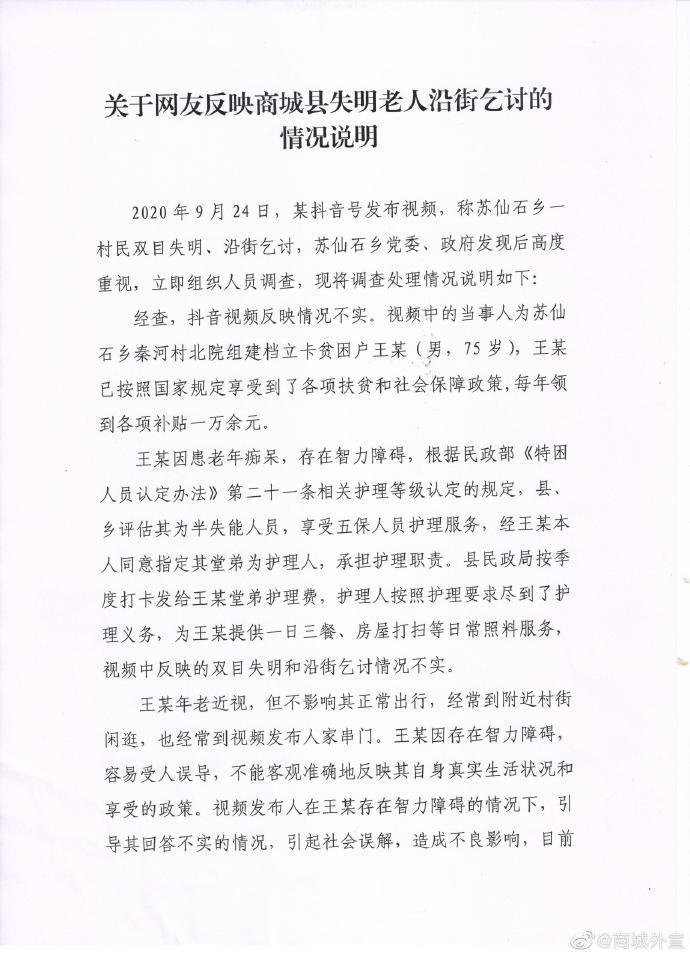 百事注册:河南官方否认失明老人沿街乞讨:有