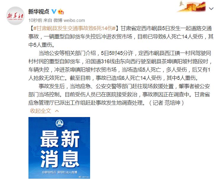 百事注册:甘肃岷县发生一起交通事故致