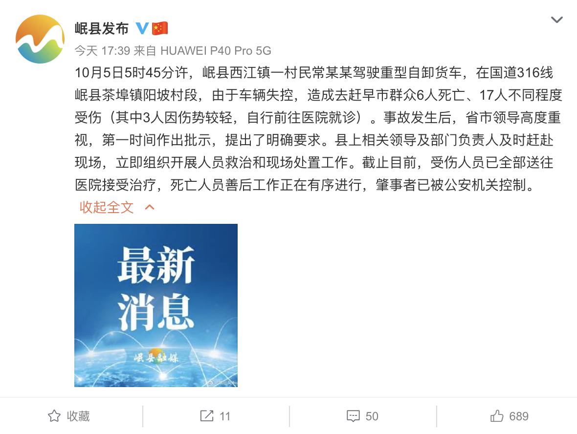 恒行注册:甘肃岷县交通事故致6死17伤 肇事者已