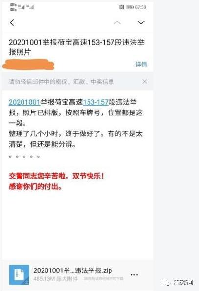 恒行注册:男子高速被堵拍361张照片举报 网友: