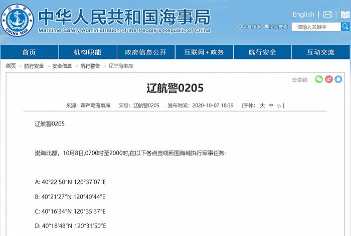 恒行注册:葫芦岛海事局:10月8日在渤海北部执