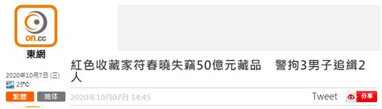 百事注册:港媒:著名收藏家符春晓家中被盗 称