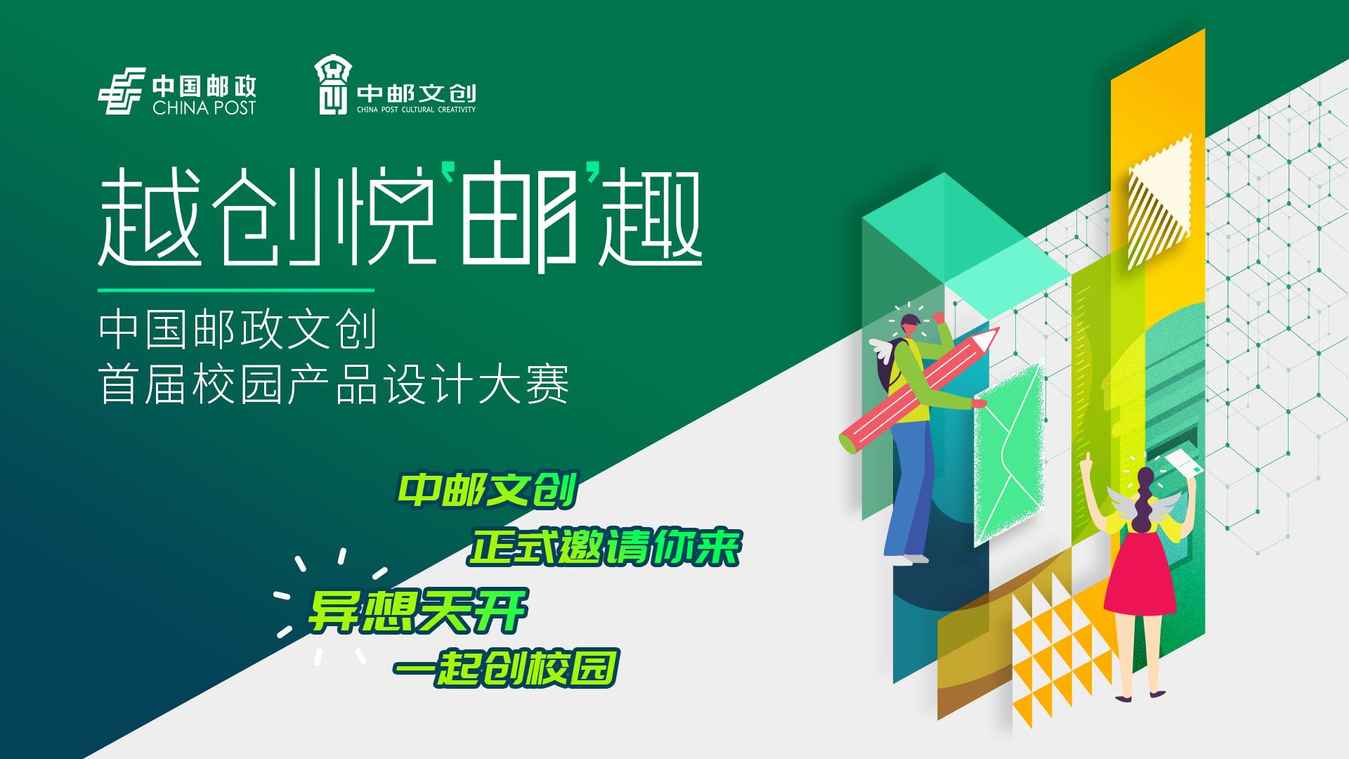 百事注册:中国邮政文创首届校园产品设计大赛