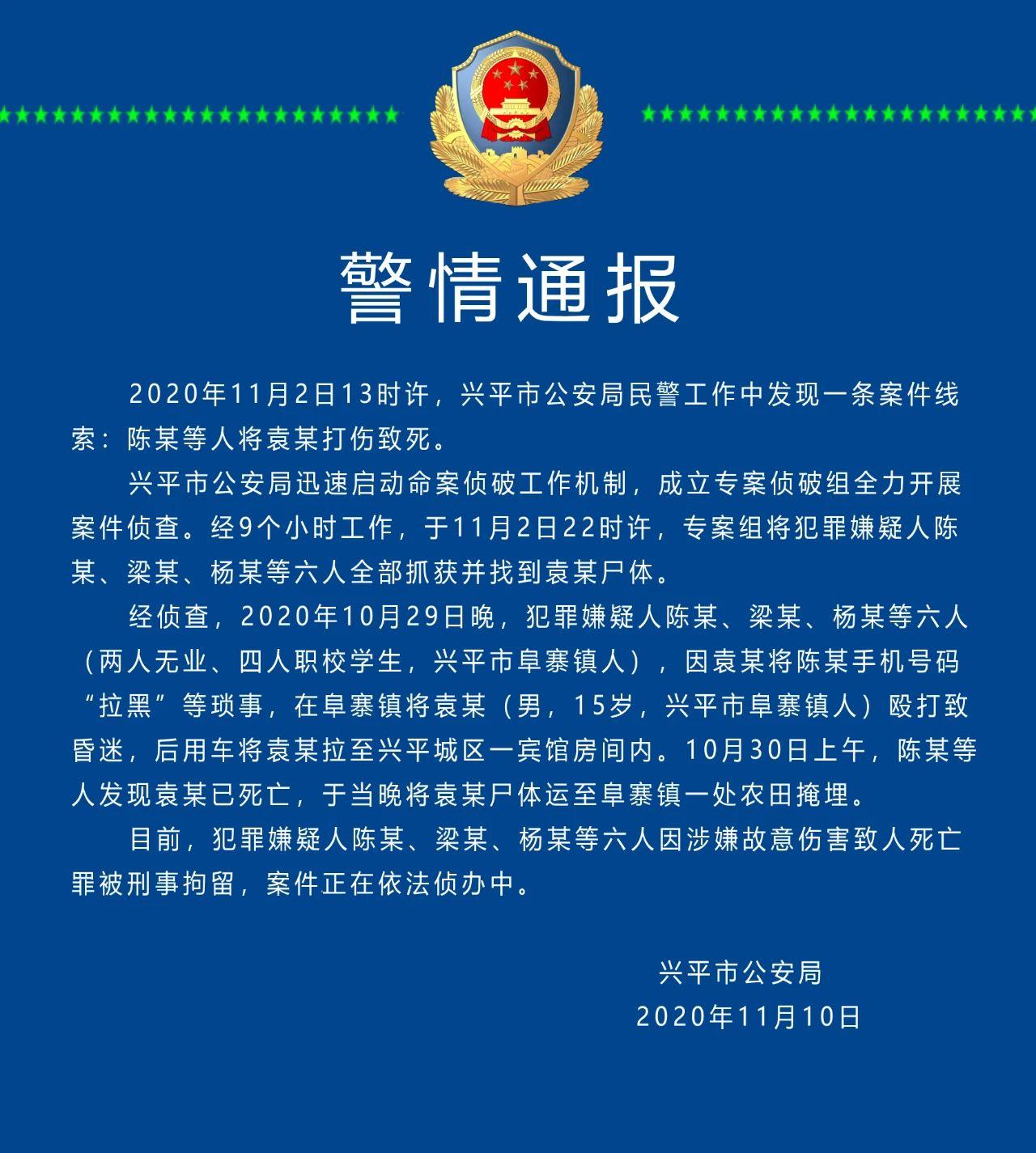 15岁少年遭围殴致死后被埋 陕西警方通报:起因系死者将其中一人电话拉黑