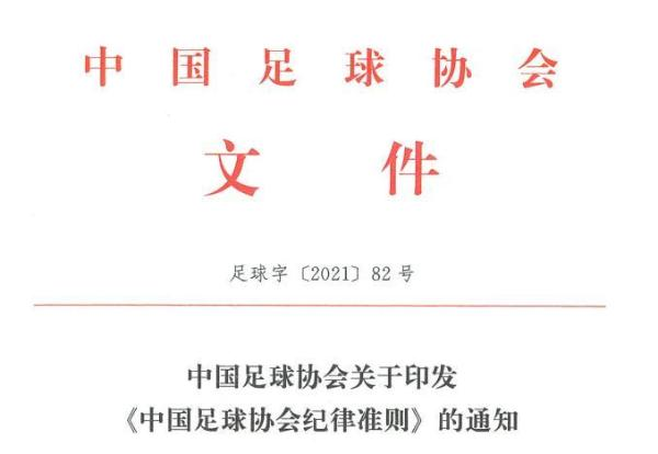 百事娱乐:115条军规严管风纪!中国足协新