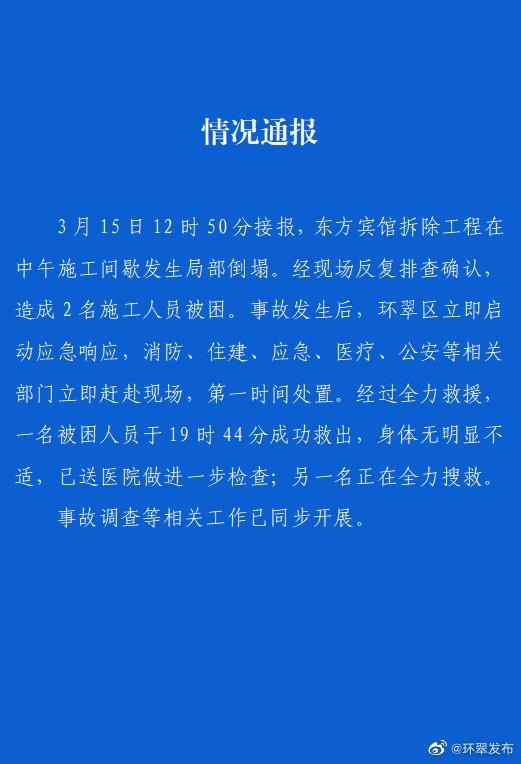 百事娱乐:山东威海一宾馆拆除间隙发生倒