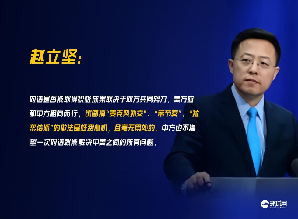 百事娱乐:赵立坚:中美对话所有谈论议题