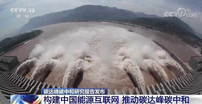 百事娱乐:中国能源互联网是现代能源体系 构建中