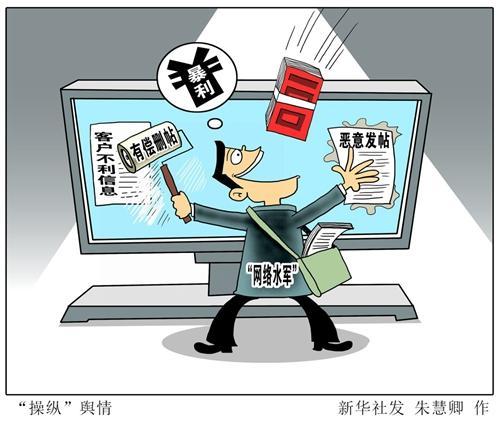 """百事娱乐:网络水军,""""水""""有多深?"""