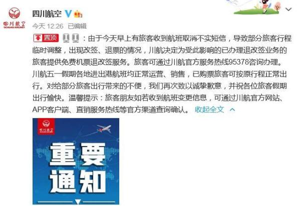 川航:为收到航班取消不实短信旅客提供免费退改签服务