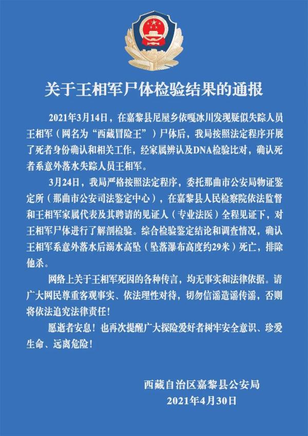 """警方通报""""西藏冒险王""""尸检结果:意外落水后溺水高坠死亡"""
