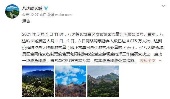 八达岭长城发布游客流量红色预警信号 启动一级应急响应