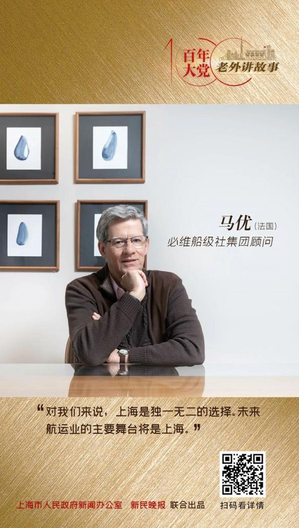 马优:关于上海的故事,一整个下午也讲不完 | 百年大党-老外讲故事(26)