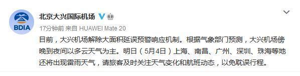 北京大兴国际机场解除大面积延误预警响应机制