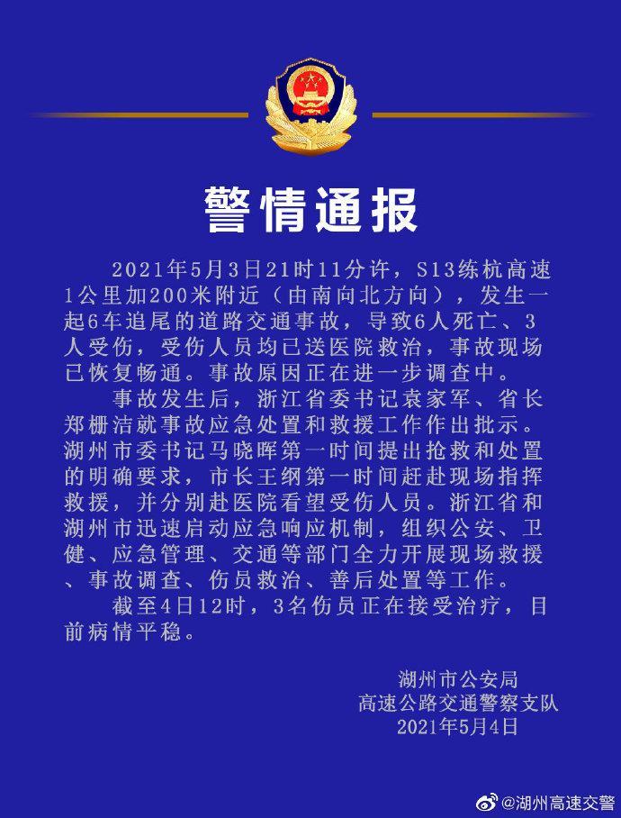 浙江湖州警方:练杭高速发生6车追尾事故致6死3伤