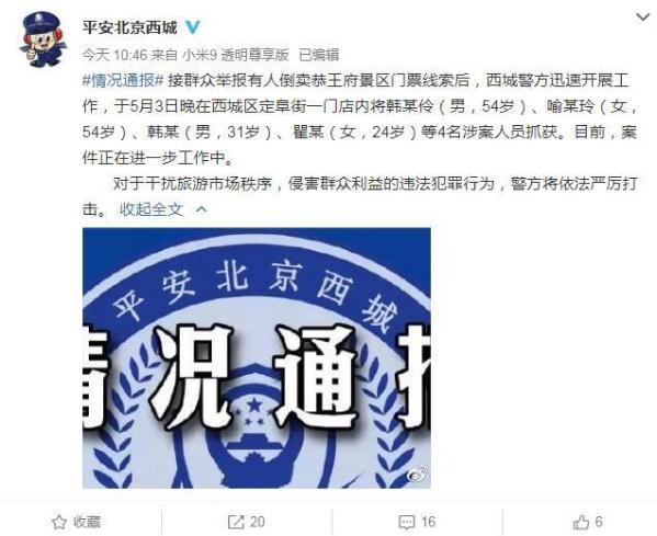 北京西城警方:4人倒卖恭王府景区门票被抓获