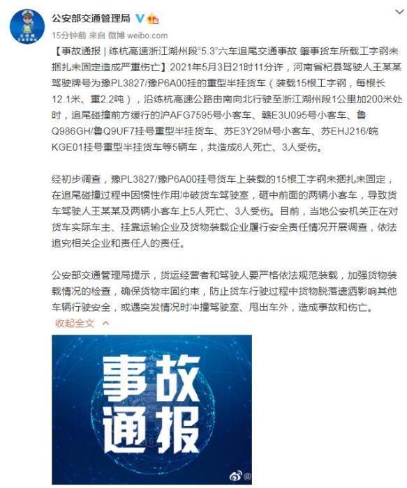 浙江高速6车追尾事故致6死3伤 事故原因公布