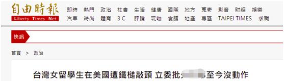 """台湾女学生在纽约街头被锤击 """"绿委""""要求台外事部门""""有所表态"""""""
