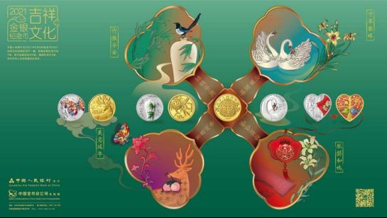 中国金币总公司线上发布爱情主题金银纪念币