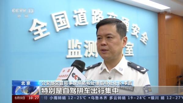 公安部:端午假期出行高峰将出现在6月12日