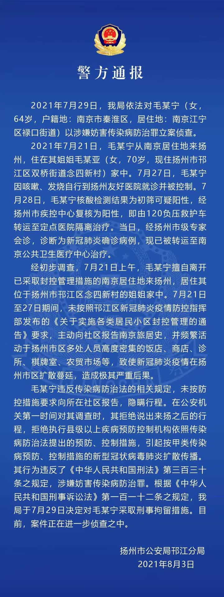 扬州警方对毛某宁以涉嫌妨害传染病防治罪立案侦查