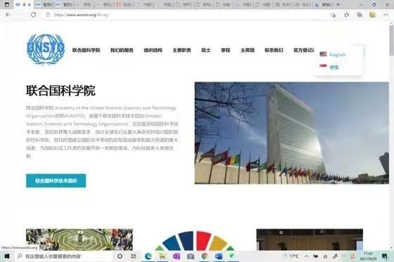 """53位""""院士""""华人占47席,""""联合国科学院""""不属于联合国?"""
