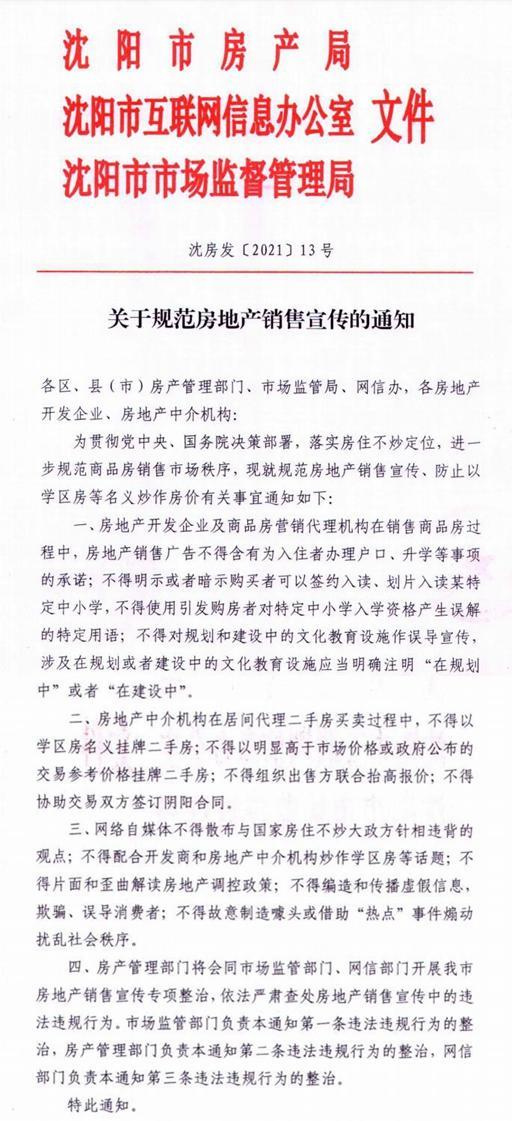 """沈阳:产中介不得以""""学区""""名义挂二手房"""