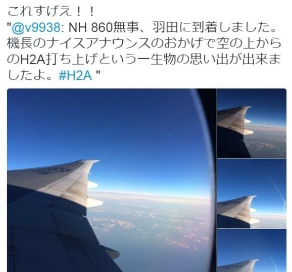 """日本乘客在飞机上""""捕捉""""火箭升空瞬间"""