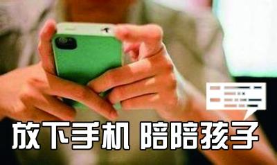 武汉3千多小学生集体数落成人玩手机:没完没了- 国内新闻- 中国日报网72-o