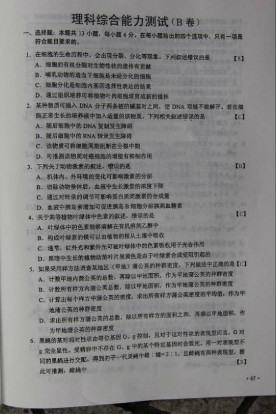 2016世界卷高考理综高测验题参考谜底(图文)(责编保举:数学课件jxfudao.com/xuesheng)