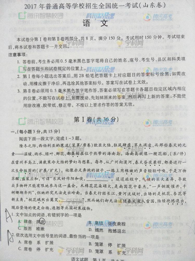 原标题:【山东】2017年高考语文试卷-2017年高考语文试卷