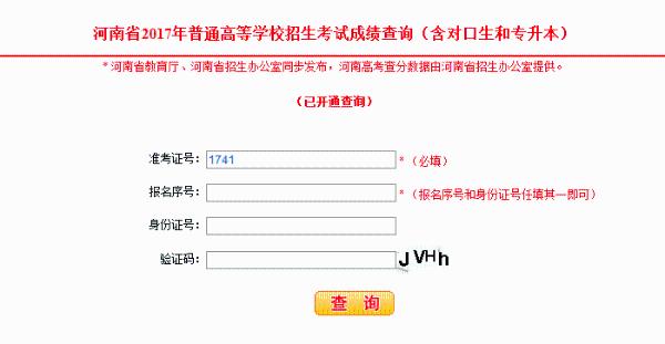 2017年河南高考成绩查询入口