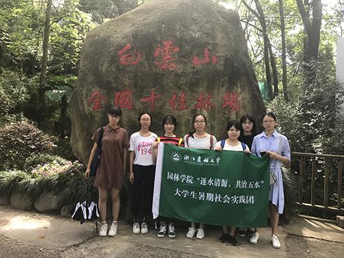 团队参观白云山森林公园,了解位于丽水市莲都区白云山森林公园的丽阳