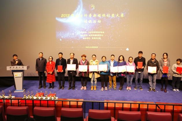 2015年北京科普新媒体创意大赛颁奖活动落幕