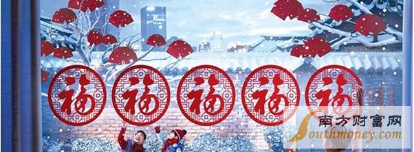 2017支付宝过年福活动