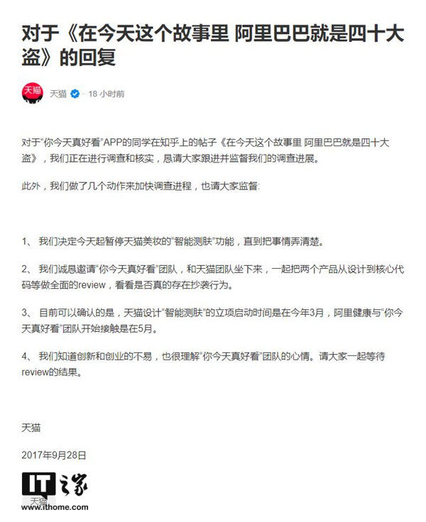 """十九大新闻中心举行""""农业科技创新""""集体采访"""