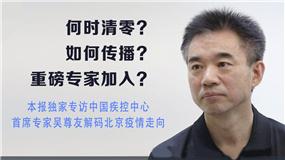 吴尊友:北京疫情非野生动物传播.jpg