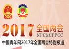 2017全国两会