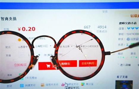 700多家网店售虚拟IQ给智商充值 销量超3万单