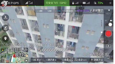 警方调查斗鱼TV直播造人 管理员提供主播信
