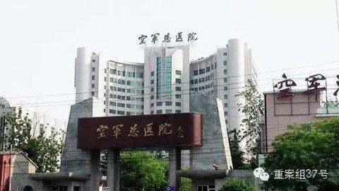 北京女号贩建龙商会垄断空军总医院专家号