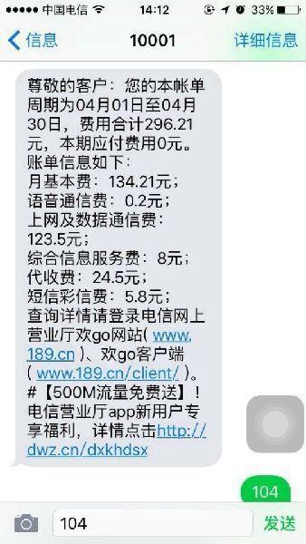 手机号靓卡女子手机号码已销3年 莫名多出流量超额费用