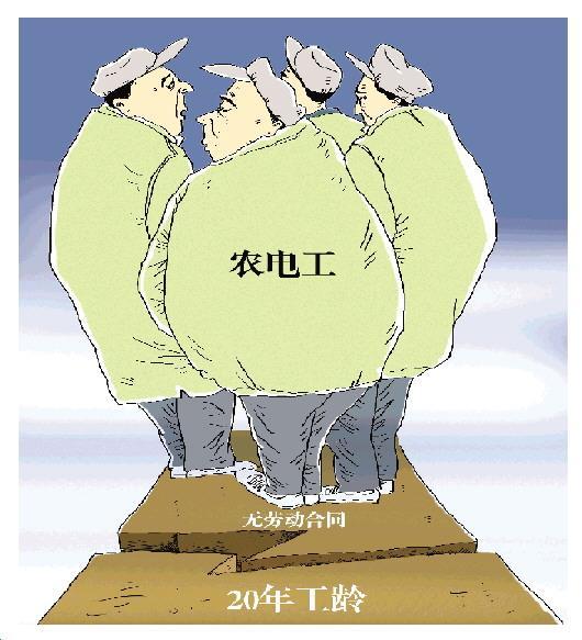 安徽10余农电工遭集中清退 公司否认劳动关系称兼职