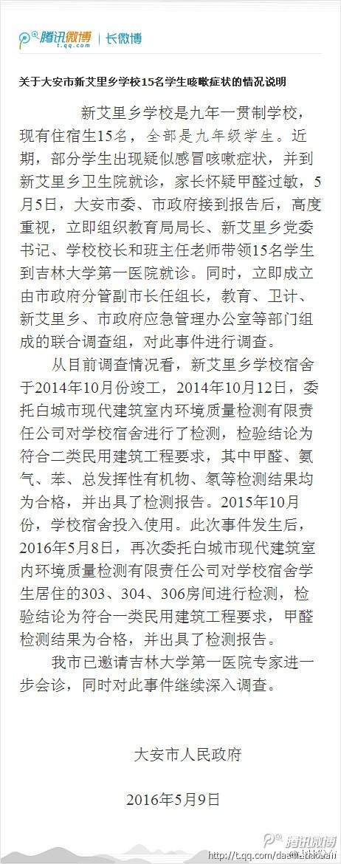 """吉林回应网传""""学生甲醛中毒"""":宿舍检测合格"""