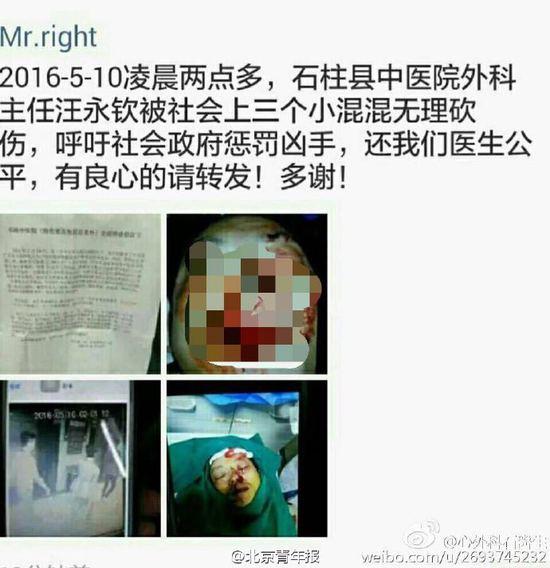 重庆一医生被砍重伤 头面等多处受伤已进ICU(图)