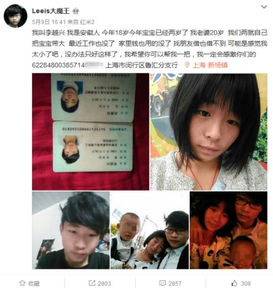 18岁父亲求捐钱引热议 宝宝已经2岁
