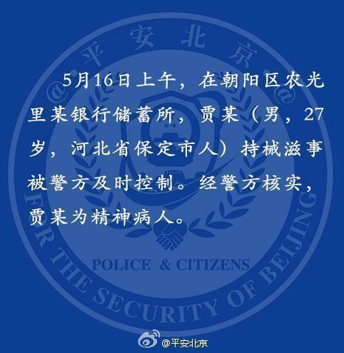 北京一男子在银行持械滋事被警方控制 系精神病人