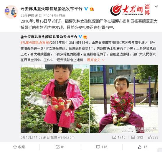 山东淄博女童失踪案进展:被杀害后抛尸河中(图)